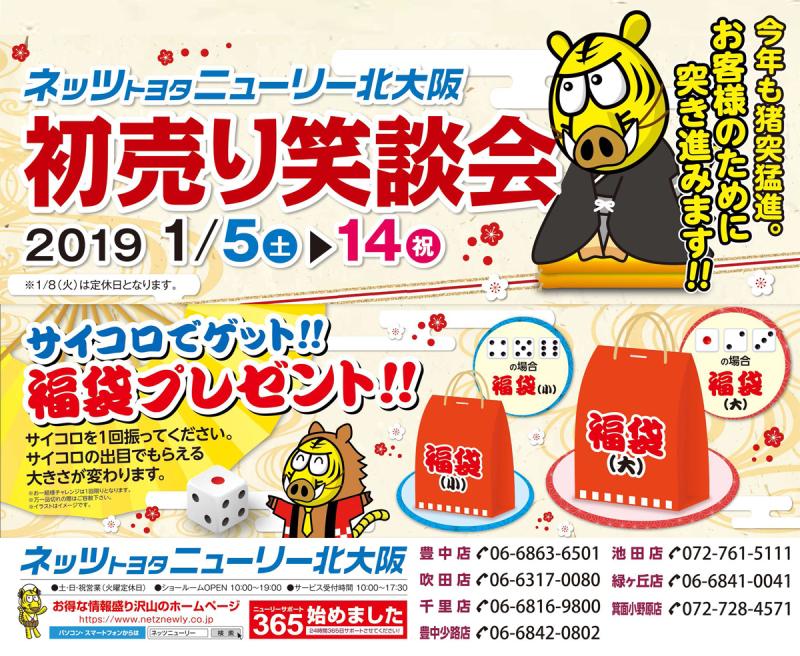 Topimg_初売り笑談会(1200px)