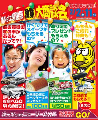 情Netz感謝祭webデータ_630px