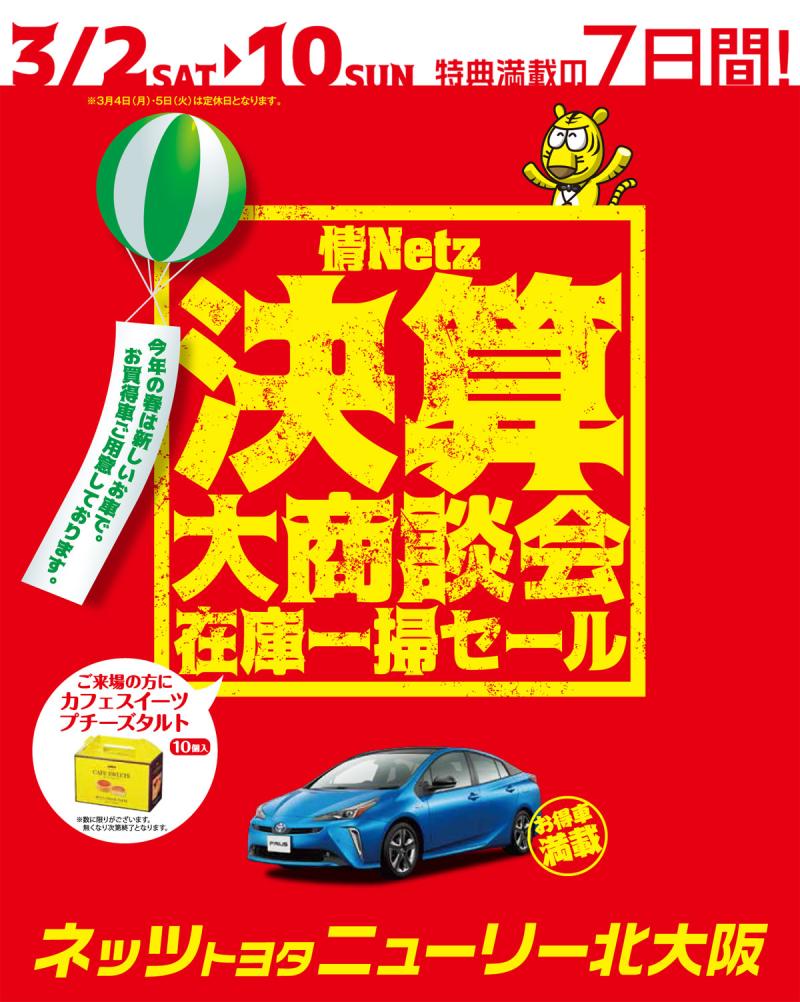 [ブログ用]情Netz感謝祭201903